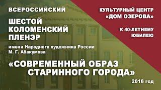 «К юбилею Дома Озерова. VI Коломенский пленэр им. Михаила Абакумова»