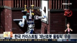 한국 카이스트팀 '재난로봇 올림픽' 우승