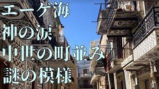 【ギリシャ】マイナースポット!ヒオス島紹介