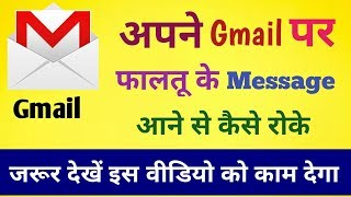 Gmail me unwanted message ko block kaise kare