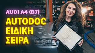 Πώς αλλαζω Φίλτρο αέρα AUDI A4 (8EC, B7) - δωρεάν διαδικτυακό βίντεο