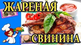 Свинина на сковороде очень вкусный рецепт приготовления
