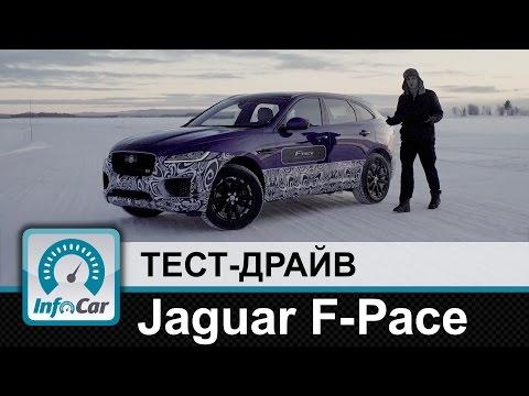 Jaguar F Pace тест драйв InfoCar.ua Ягуар Ф Пейс