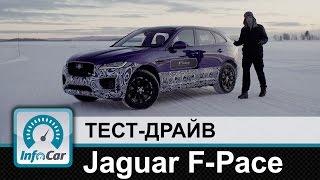 Jaguar F-Pace - тест-драйв InfoCar.ua (Ягуар Ф-Пейс)
