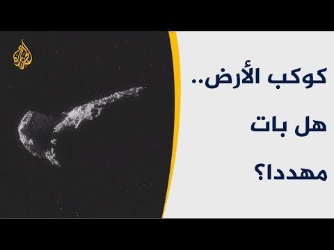 القصف النيزكي.. خطر ضرب كوكب الأرض قديما ويهدده مستقبلا  - نشر قبل 23 دقيقة