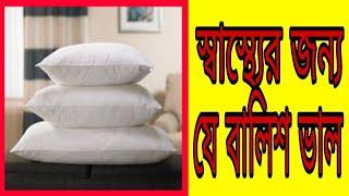 স্বাস্থ্যের জন্য যে বালিশ ভাল |Bangla health tips | Bangla News | AN Bangla News |