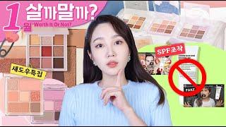 1월 살까말까 2부: 섀도우특집, 한국 선크림 SPF …