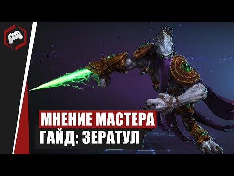 видео: МНЕНИЕ МАСТЕРА: «sunshine» (Гайд - Зератул) | heroes of the storm