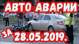 Авто аварии за 28.05.2019 г.