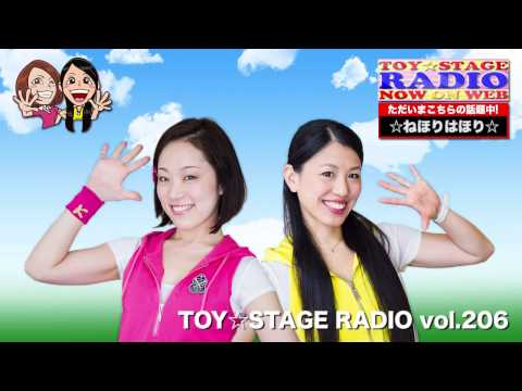 TOY☆STAGE RADIO vol 206 ~ ねほりはほり ~