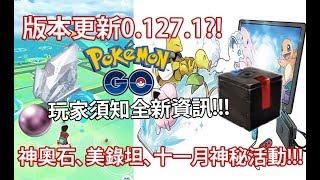【Pokémon GO】版本更新0.127.1?!(玩家須知全新資訊!!!)