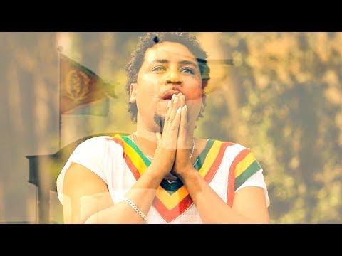 Sahlemariyam Wesen - Arhib Bel - New Ethiopian Music 2018