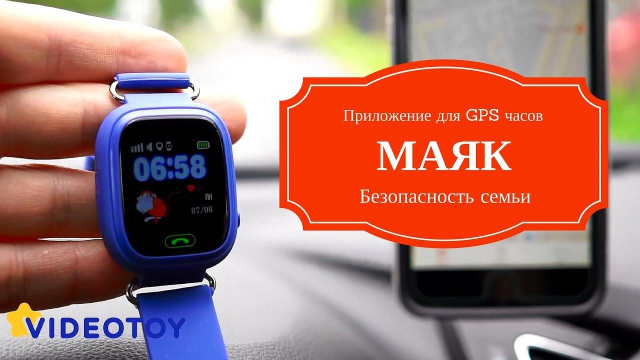 Приложение для детских часов с GPS трекером Маяк - программа для Smart Baby  Watch Q50 9cc66dbc297cf