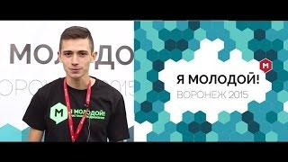 Конференция Я МОЛОДОЙ! 2015 Воронеж.