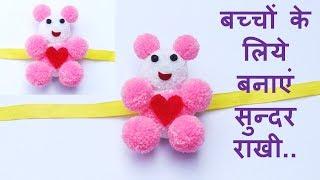 teddy bear rakhi making for kids    rakhi making from wool    kids art and craft