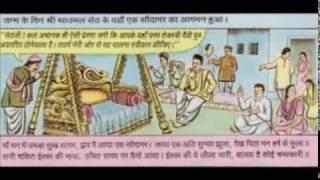 Shri Asaramayan Yoglila-1/4