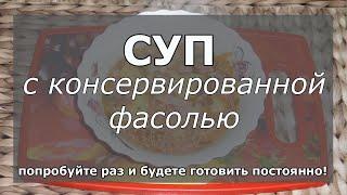 Суп с консервированной фасолью: красной или белой. Попробуйте раз и будете готовить часто!