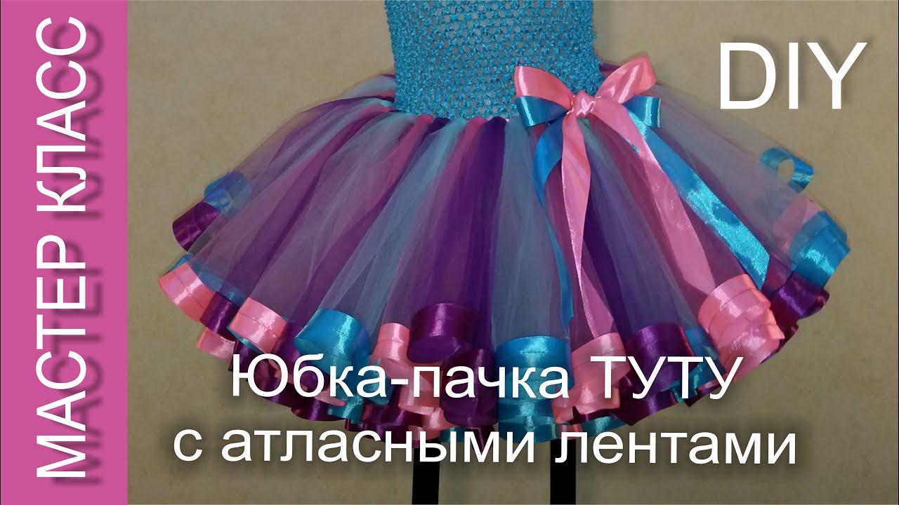 12 мар 2015. 12 марта – день рождения юбки-пачки – пышной, легкой, воздушной. Как сделать такую юбку из фатина своими руками?