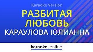 Разбитая любовь - Юлианна Караулова (Karaoke version)