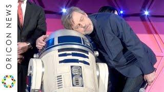 『スター・ウォーズ』マーク・ハミルが来日、相棒・R2-D2に抱きつきファン歓喜 『スター・ウォーズ/最後のジェダイ』レッドカーペット・イベント マークハミル 検索動画 2