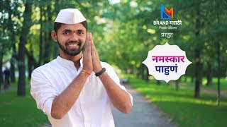 नमस्कार पाहुणं येतोय लवकरच Namaskar Pahuna Promo Brand Marathi