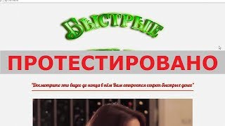 Видео на sis-bd.ru откроет вам секрет быстрых денег? Честный отзыв.