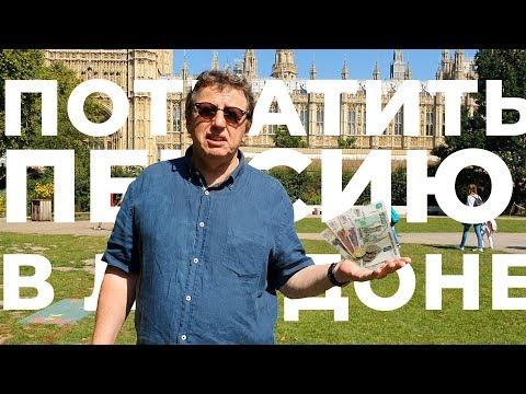 Как потратить пенсию в Лондоне!?