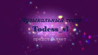 Музыкальный театр TODESS_ SL