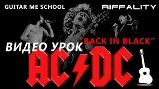 BACK IN BLACK - AC/DC - ВИДЕО УРОК на электрогитаре, Riffality(GUITAR ME SCHOOL. Alexander Chuyko © www.GuitarMe.ru BACK IN BLACK - AC/DC - слишком известный и классный рифф, чтобы его не выучить., 2012-07-04T07:42:34.000Z)