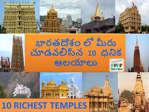 Top 10 Richest Temples In India In Telugu Yours Navi