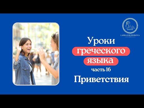 Мой Другой : Онлайн Уроки греческого языка от Ларисы