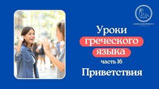Уроки греческого языка 16
