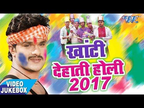 होली गीत 2017 || खाटी देहाती होली || Khesari Lal || Video JukeBOX || Bhojpuri Holi Songs