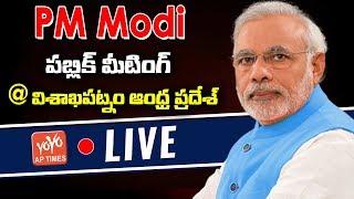 PM Modi LIVE Addresses Public Meeting at Visakhapatnam AP Chandrababu YS Jagan YOYO AP