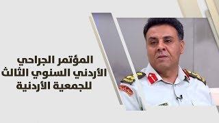 د. أسامة حامد، خالد العجارمة وعدي الصايغ - المؤتمر الجراحي الأردني السنوي الثالث للجمعية الأردنية