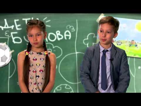 """Дети Бубнова: """"Наш"""