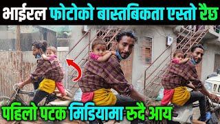 भाईरल फोटोको बास्तबिकता एस्तो रैछ,पहिलो पटक मिडियामा रुदै आय Himesh Neaupane New Video