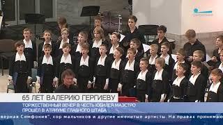 Смотреть видео В Главном штабе отметили 65 летие Валерия Гергиева  Телеканал Санкт Петербург онлайн