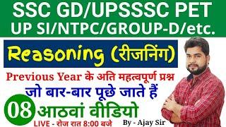 Reasoning Short Tricks in hindi Part-08 For - SSC GD, UPSSSC PET, UP SI, RAILWAY GROUP D, NTPC, etc. screenshot 1