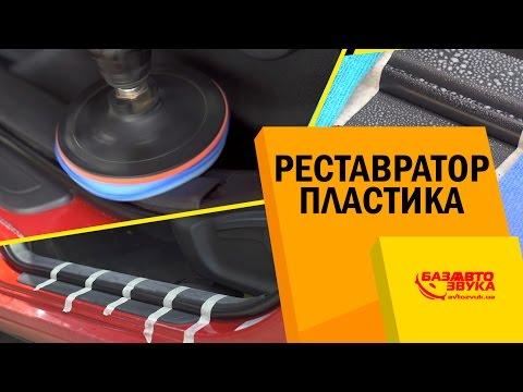 видео: Реставратор пластика. Как восстановить пластик в авто? Полировка шуруповертом.