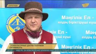 Этнокультурные центры Караганды получили сертификаты