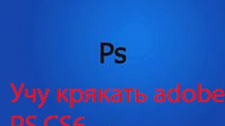 Видеоурок#1 Как крякнуть Adobe PS CS6