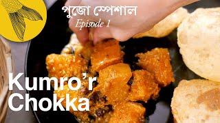 Kumro'r chokka—delicious braised sweet pumpkin and potatoes—Bengali vegetarian recipe: Pujo special