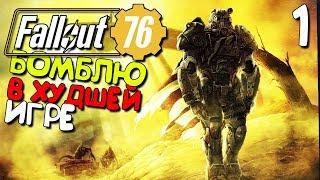 МУЧАЮСЬ В ХУДШЕЙ ММОРПГ 2018 ► Fallout 76 Прохождение на русском Часть 1 (Фаллаут 76 обзор)