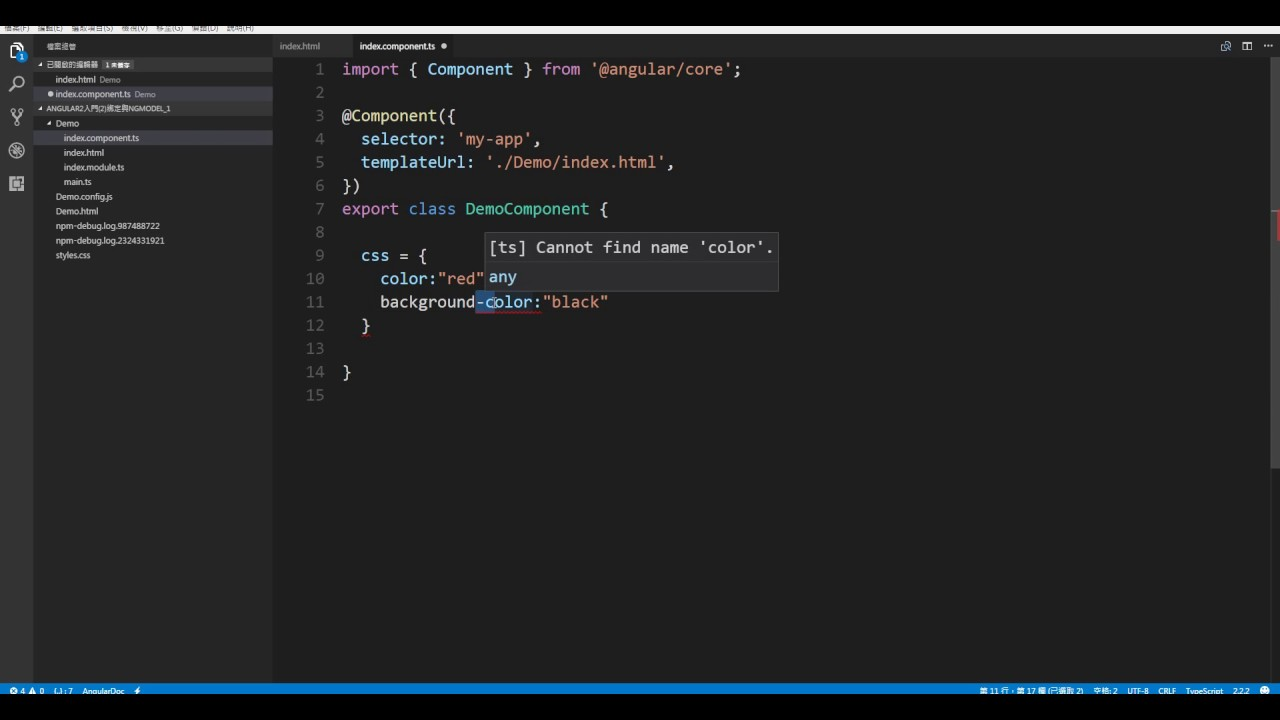 Angular2 入門 angular2入門教學(8) - [style]與[ngstyle](無背景音)
