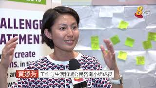 工作与生活和谐公民咨询小组提出17项建议 打造更亲生活工作文化
