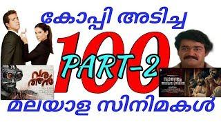100 copycat or copied Malayalam movies- PART -2 Films, കോപ്പിയടിച്ച 100 മലയാള സിനിമകൾ kummanadikal