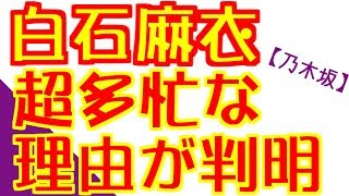 乃木坂の中でも特に人気のある、まいやんこと白石麻衣はとっても忙しい...
