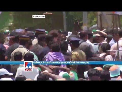 മാനന്തവാടിയെ ഇളക്കിമറിച്ച് പ്രിയങ്ക ഗാന്ധി | Priyanka Gandhi | Kerala
