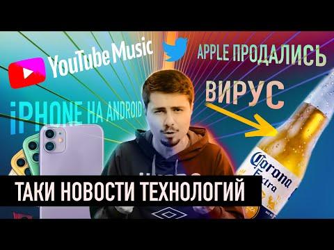 Android установили на IPhone - Фанаты в ярости // YouTube снимает монетизацию // Новости технологий